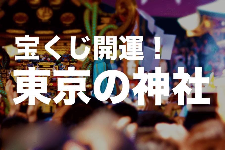 宝くじ当たる 神社関東