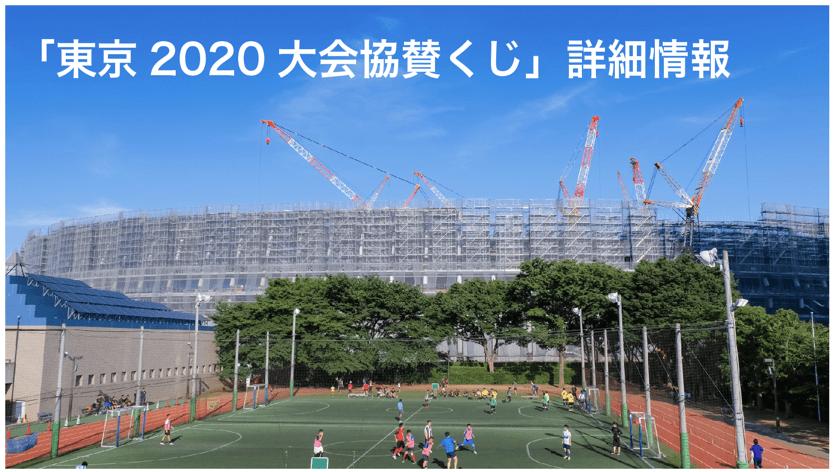 東京2020大会協賛くじ 確率