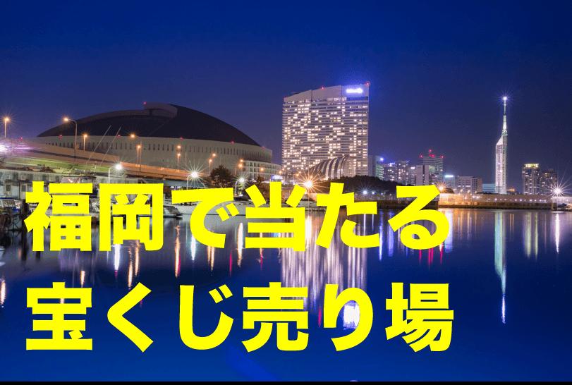 宝くじ 当選確率高い売り場 福岡