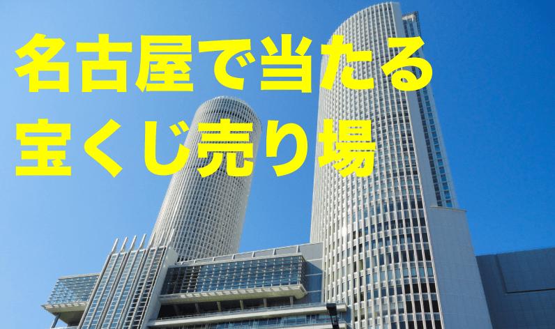 宝くじ 当選確率高い売り場 名古屋