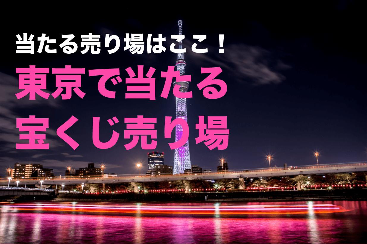 東京 当たる 宝くじ売り場