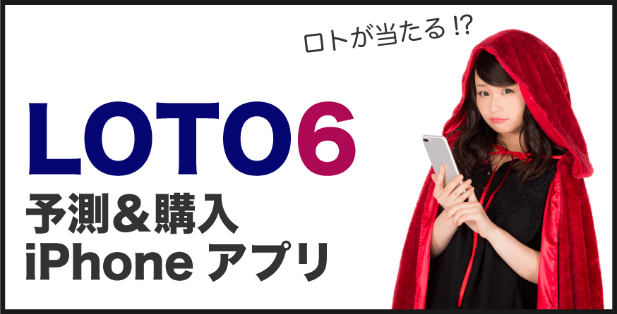 ロト6 iPhone アプリ