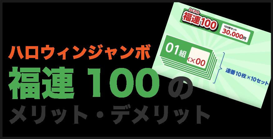 ハロウィンジャンボ 福連100 メリットデメリット