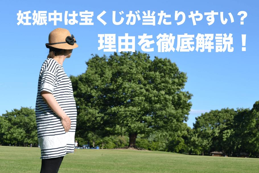宝くじ当たる 妊娠中