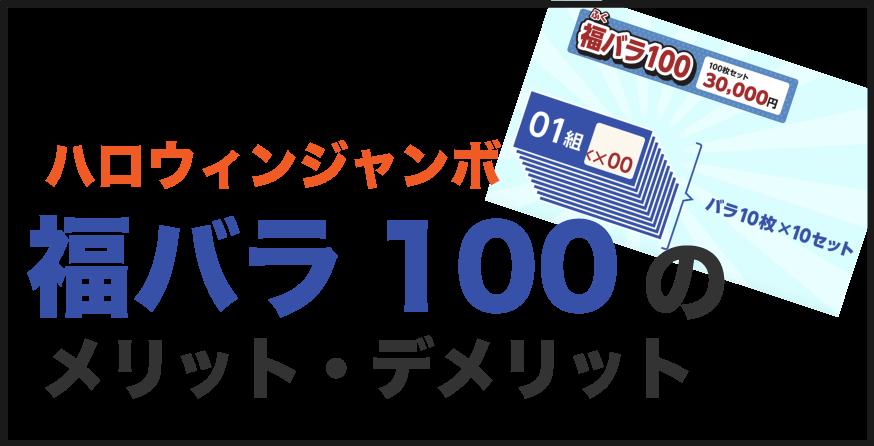 福バラ100 メリット・デメリット