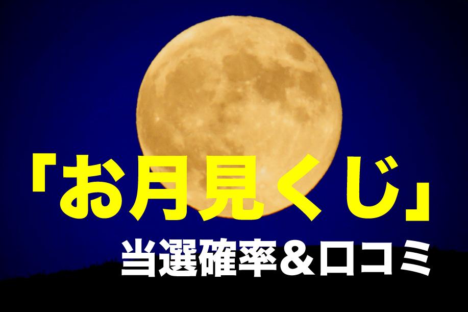 お月見くじ 確率