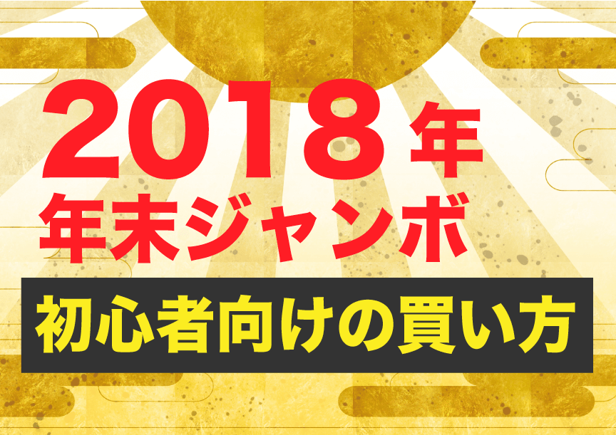 2018年 年末ジャンボ 初心者向けの買い方